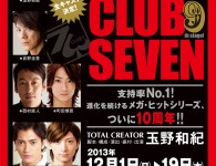 315844ClubSeven9_A4表
